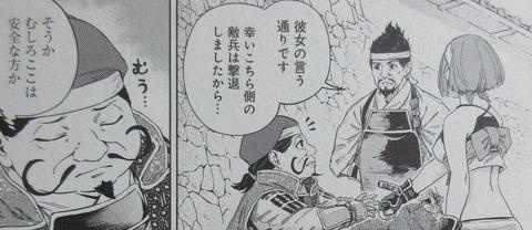 ヒノワが征く! 5巻 感想 68