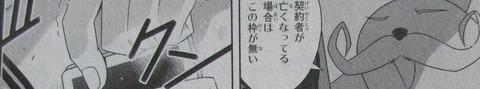 UQ HOLDER! 24巻 感想 094