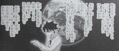 UQ HOLDER! 24巻 感想 092