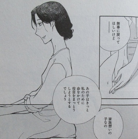 Landreaall 35巻 感想 00037