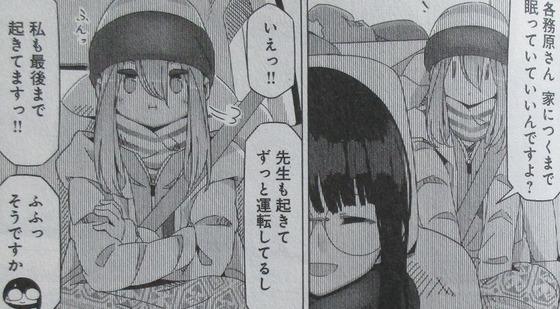 ゆるキャン 9巻 感想 00075