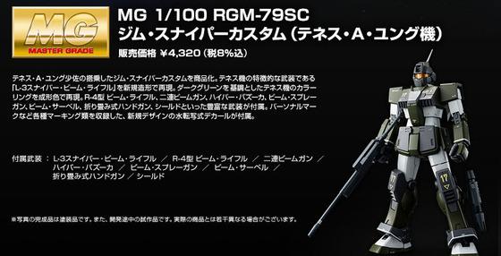 20171124_mg_gym_sniper_custom_06