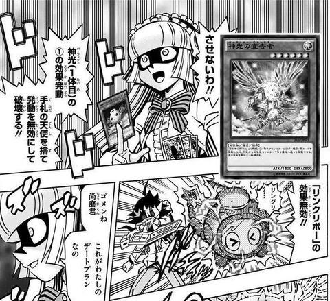 遊戯王OCGストラクチャーズ 2巻 感想 007