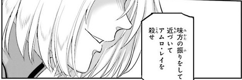 機動戦士ムーンガンダム 6巻 感想 10