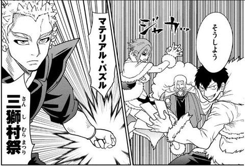 マテリアル・パズル 神無き世界の魔法使い 6巻 感想 02