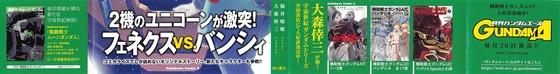 機動戦士ガンダムNT 3巻 感想 00075