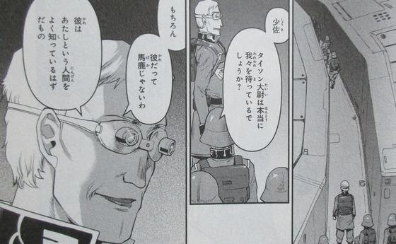 機動戦士ガンダム GROUND ZERO コロニーの落ちた地で 3巻 感想 00077