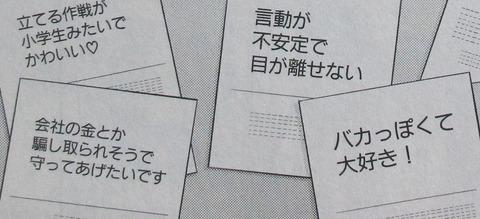 月刊少女野崎くん 12巻 感想 00048