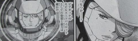 機動戦士ガンダムNT 4巻 感想 69
