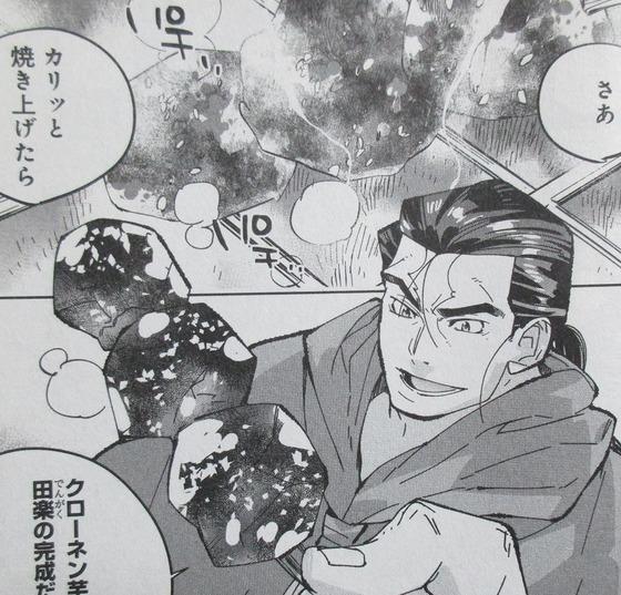 異世界ちゃんこ 4巻 感想 00026