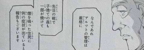 機動戦士ムーンガンダム 7巻 感想 ネタバレ 26