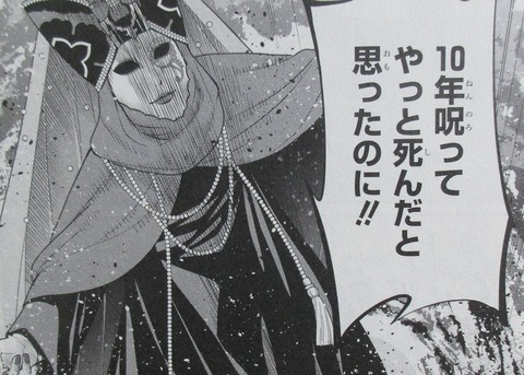 魔女の下僕と魔王のツノ 14巻 感想 ネタバレ 65