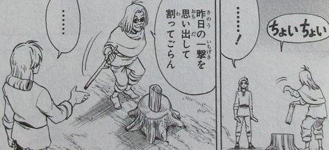 ダイの大冒険 勇者アバンと獄炎の魔王 1巻 感想 57