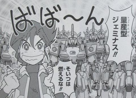 G-UNIT オペレーション・ガリアレスト 2巻 感想 00037