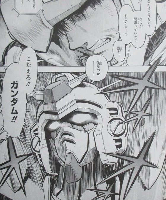 ガンダム0083 REBELLION 14巻 感想 00093