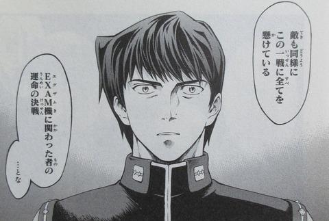ザ・ブルー・ディスティニー 9巻 感想 29