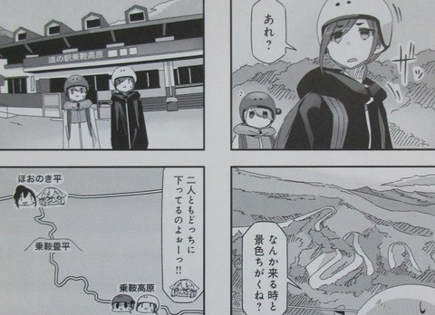 mono 2巻 感想 ネタバレ 37