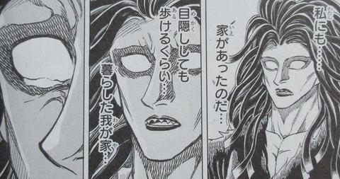 BUILD KING 3巻 最終回 感想 18