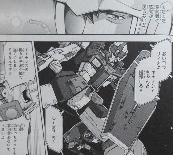 ザ・ブルー・ディスティニー 8巻 感想 00042