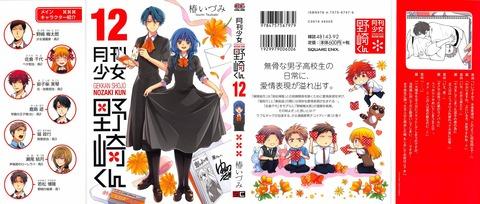 月刊少女野崎くん 12巻 感想 00116