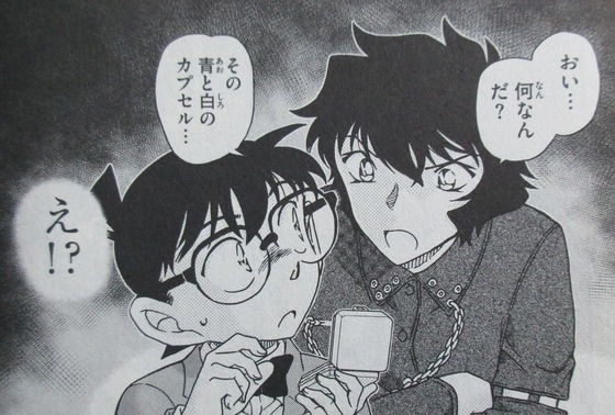 名探偵コナン 98巻 感想 00069