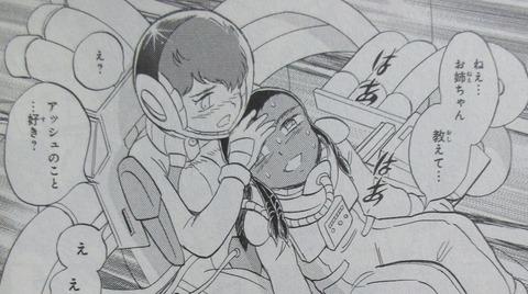 クロスボーン・ガンダム DUST 13巻 最終回 感想 ネタバレ 55