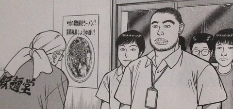 らーめん再遊記 2巻 感想 06