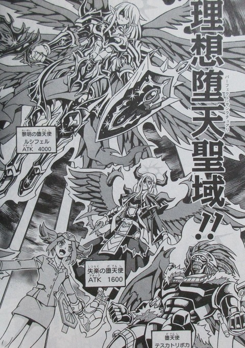 遊戯王OCGストラクチャーズ 2巻 感想 093