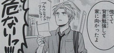 月刊少女野崎くん 12巻 感想 00007