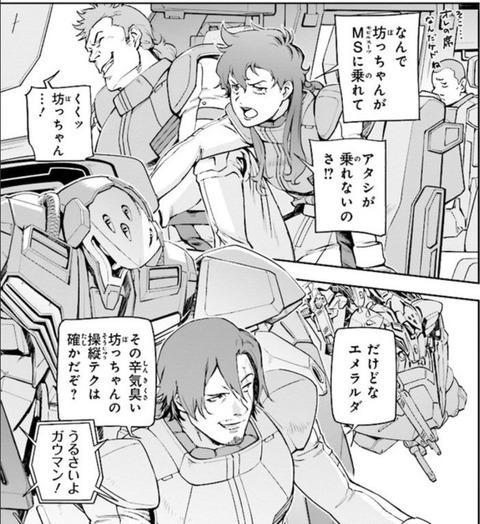 機動戦士ガンダム 閃光のハサウェイ 1巻 感想 ネタバレ 23