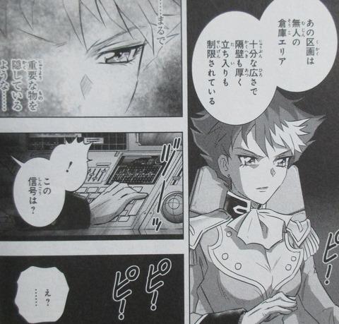 G-UNIT オペレーション・ガリアレスト 2巻 感想 00062
