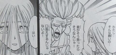 双亡亭壊すべし 19巻 感想 61