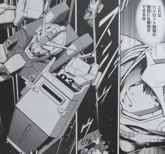 ザ・ブルー・ディスティニー 8巻 感想 00041