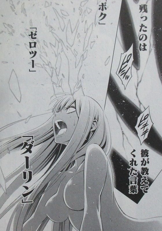 ダーリン・イン・ザ・フランキス 8巻 最終回 感想 00088