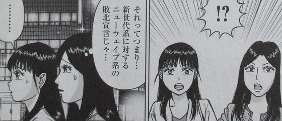 らーめん再遊記 1巻 感想 00098