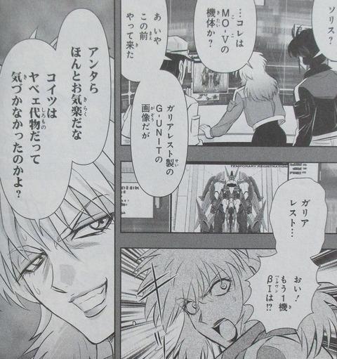 G-UNIT オペレーション・ガリアレスト 2巻 感想 00038