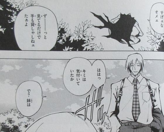 シャーマンキング レッドクリムゾン 1巻 感想 00072