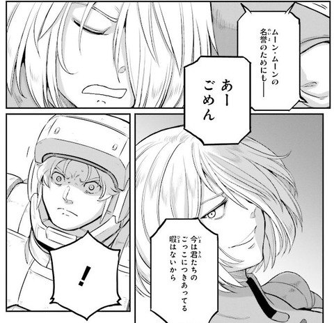 機動戦士ムーンガンダム 6巻 感想 12
