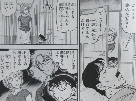 名探偵コナン 99巻 感想 ネタバレ 58
