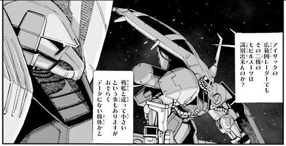 機動戦士ガンダムNT 3巻 感想 00006