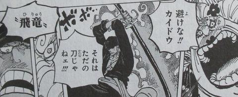 ONE PIECE 99巻 感想 ネタバレ 61