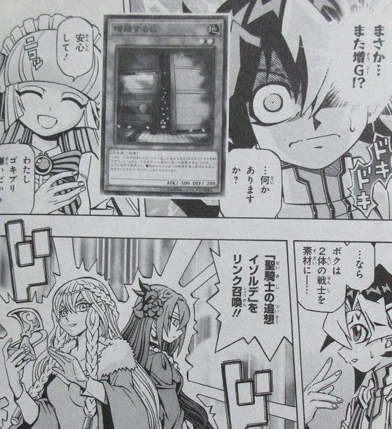 遊戯王OCGストラクチャーズ 1巻 感想 00061