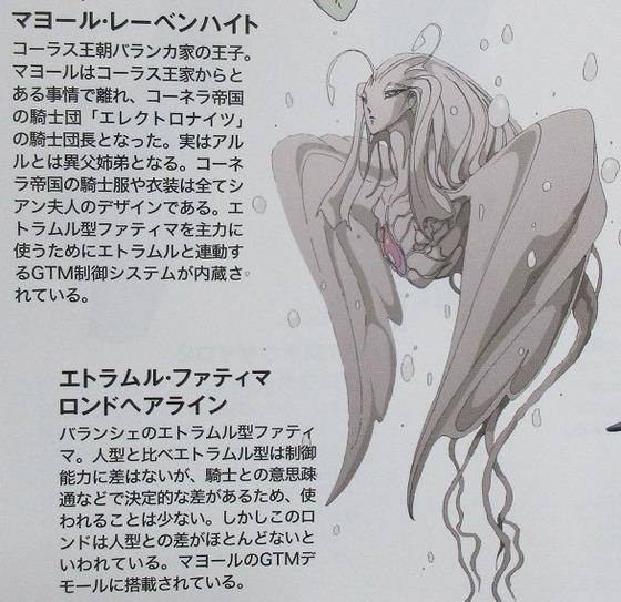 ファイブスター物語 15巻 感想 00005