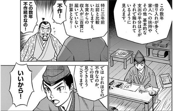 新九郎、奔る! 4巻 感想 00035