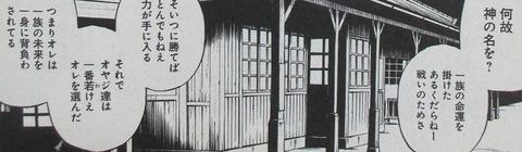 シャーマンキングzero 1巻 感想 0080-2