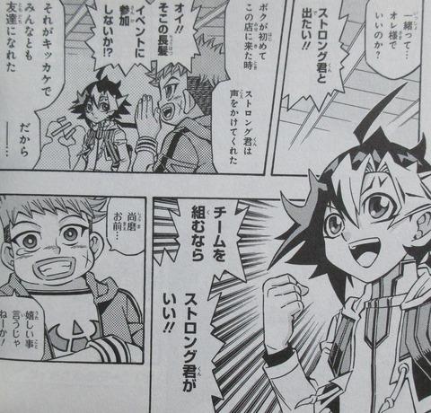 遊戯王OCGストラクチャーズ 2巻 感想 077
