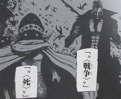 黙示録の四騎士 1巻 感想 ネタバレ 61
