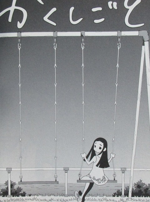 かくしごと 12巻 最終回 感想 00086