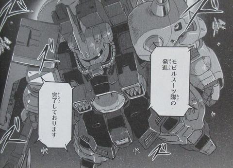 機動戦士ムーンガンダム 7巻 感想 ネタバレ 17