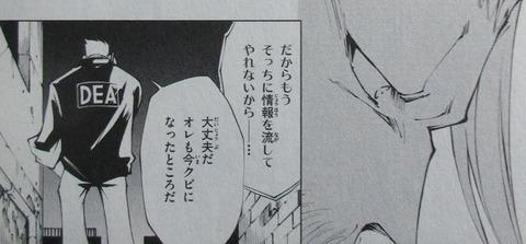 シャーマンキング マルコス 2巻 感想 ネタバレ 39
